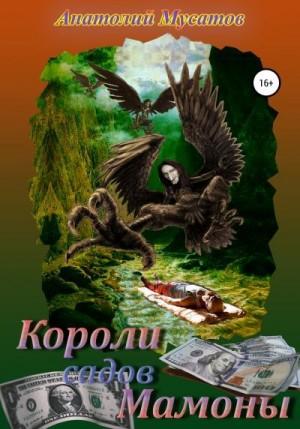 Мусатов (АМУС) Анатолий - Короли садов Мамоны