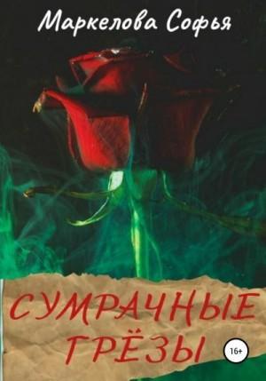 Маркелова Софья - Сумрачные грёзы. Сборник рассказов