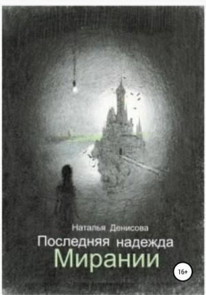 Денисова Наталья - Последняя надежда Мирании