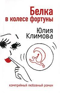 Климова Юлия - Белка в колесе фортуны