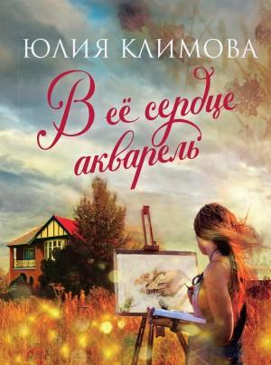 Климова Юлия - В ее сердце акварель