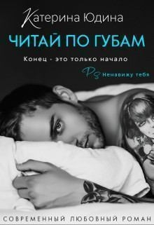 Юдина Екатерина - Читай по губам...