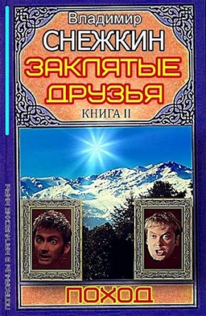 Владимир Снежкин - Заклятые друзья. Книга 2. Поход
