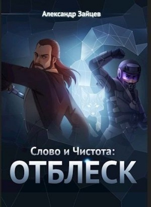 Зайцев Александр - Отблеск