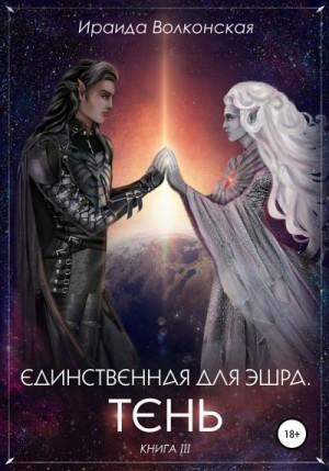Волконская Ираида - Единственная для эшра. Тень. Книга 3