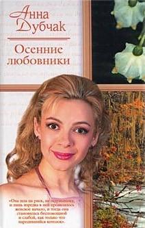 Дубчак Анна - Осенние любовники