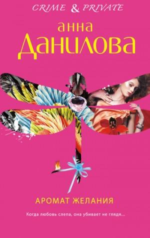Данилова Анна - Аромат желания