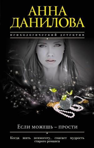 Данилова Анна - Если можешь – прости