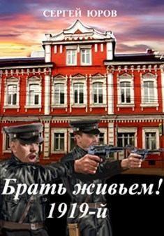 Юров Сергей - Брать живьем! 1919-й