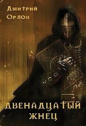 Орлов Дмитрий - Двенадцатый жнец