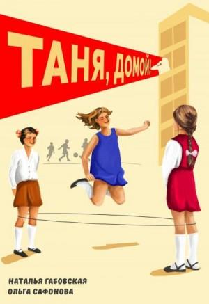 Сафонова Ольга, Габовская Наталья - Таня, домой!