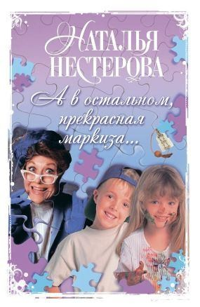 Нестерова Наталья - Экзаменатор