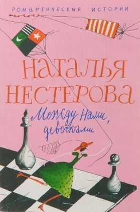 Нестерова Наталья - Разговор начистоту
