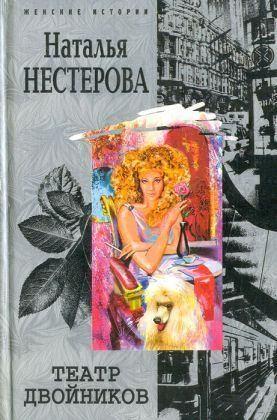 Нестерова Наталья - Портрет семьи