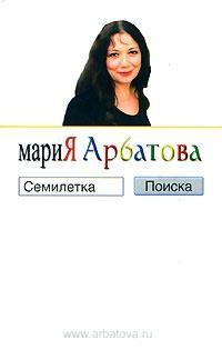 Арбатова Мария - Семилетка поиска