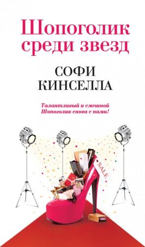 Кинселла Софи - Шопоголик среди звезд