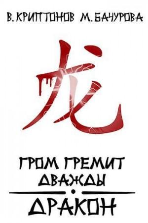 Криптонов Василий, Бачурова Мила - Гром гремит дважды. Дракон