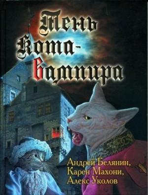 Белянин Андрей, Махони Карен - Тень кота-вампира