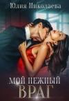 Николаева Юлия - Мой нежный враг