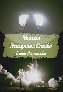 Ахметова Елена - Миссия Эскарины Ставо