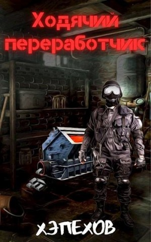 Хэпехов - Ходячий переработчик