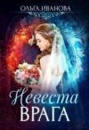 Иванова Ольга - Невеста врага