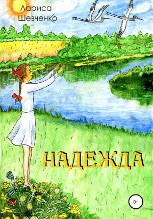 Шевченко Лариса - Надежда