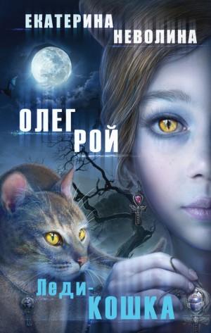 Рой Олег, Неволина Екатерина - Леди-кошка