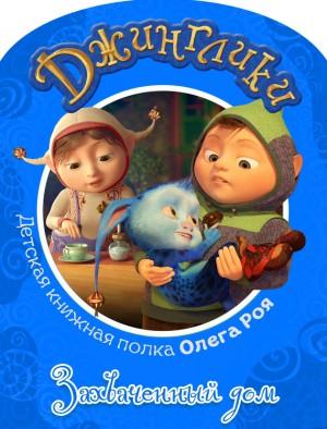Рой Олег - Захваченный дом (с цветными иллюстрациями)