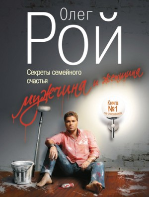 Рой Олег - Мужчина и женщина. Секреты семейного счастья