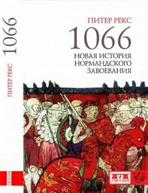 Рекс Питер - 1066. Новая история нормандского завоевания