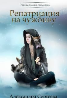 Сергеева Александра - Репатриация на чужбину
