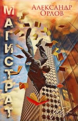 Орлов Александр - Магистрат