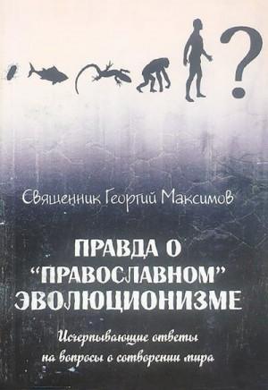 Максимов Священник Георгий - Правда о «православном» эволюционизме