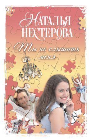 Нестерова Наталья - Встать, суд идет!