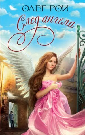Рой Олег - След ангела