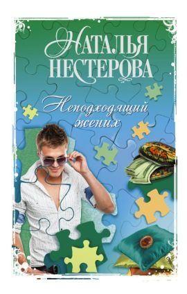 Нестерова Наталья - Лялька, или Квартирный вопрос