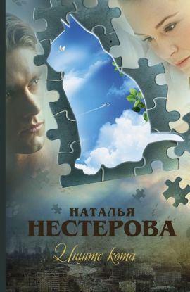 Нестерова Наталья - Ищите кота