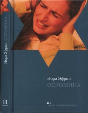Эфрон Нора - Оскомина