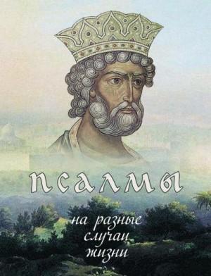 Олейникова Таисия - Псалмы на разные случаи жизни