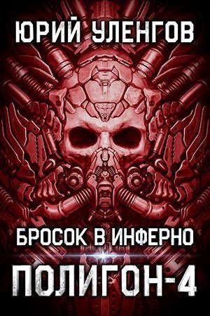 Уленгов Юрий - Полигон-4. Бросок в Инферно