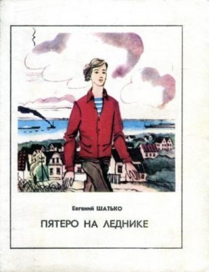 Шатько Евгений - Пятеро на леднике