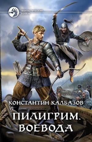 Калбазов Константин - Воевода