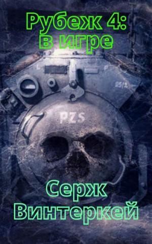 Винтеркей Серж - Рубеж 4: В игре