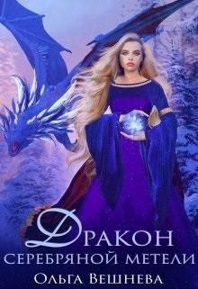 Вешнева Ольга - Дракон серебряной метели