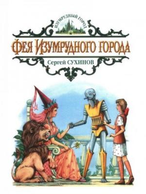 Сухинов Сергей - Фея Изумрудного города