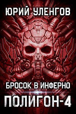 Уленгов Юрий - Бросок в Инферно