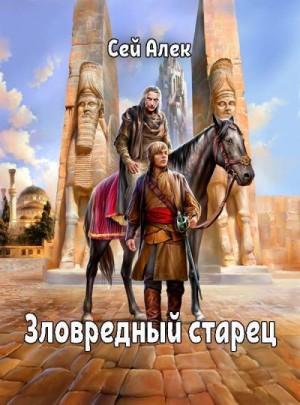 Герасимов Алексей - Зловредный старец