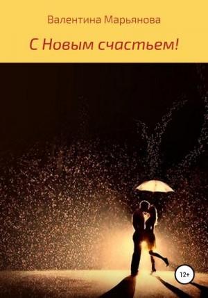 Марьянова Валентина - С новым счастьем!