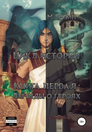 М.Ерлин - Легенды о героях